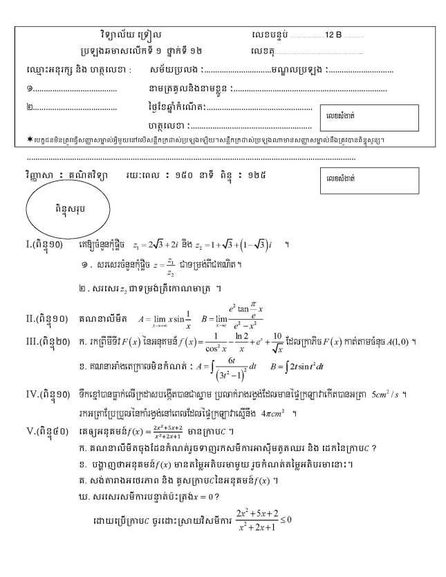 ឆមាសលើកទី១_Page_B1