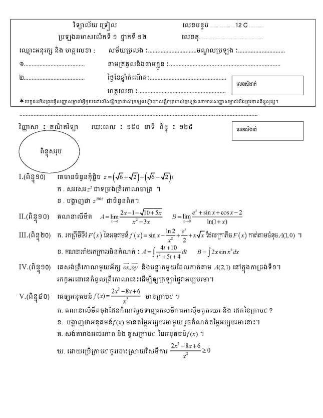 ឆមាសលើកទី១_Page_C1