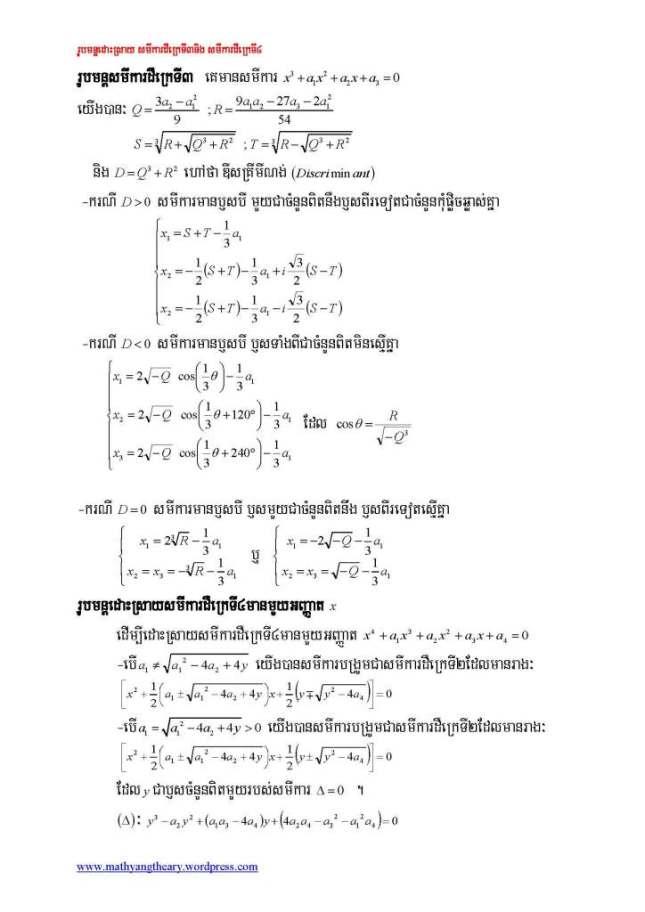 រូបមន្តដោះស្រាយសមីការដឺក្រេទី៣ ទី៤_Page_1