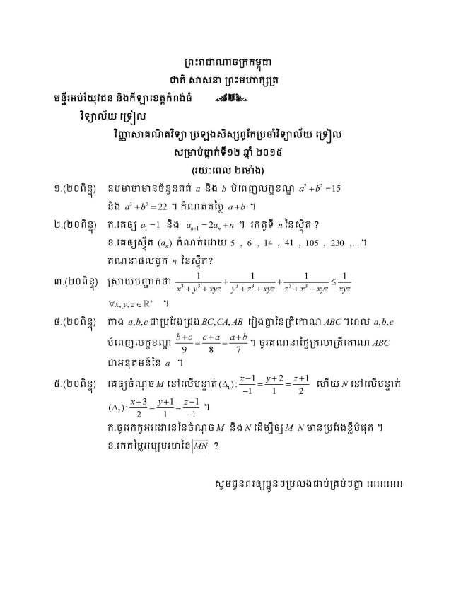 វិញ្ញាសាគណិតវិទ្យា ប្រឡងសិស្សពូកែប្រចាំវិទ្យាល័យ ទ្រៀល_Page_1
