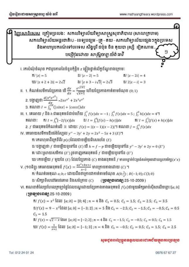 អាហាររូបករណ៍នានា_Page_1