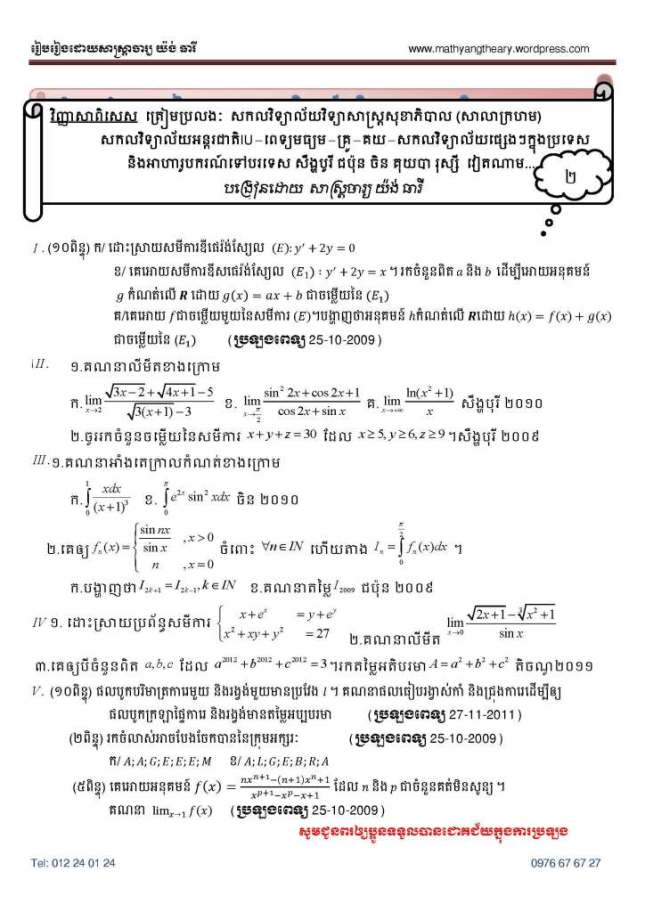 អាហាររូបករណ៍នានា_Page_2