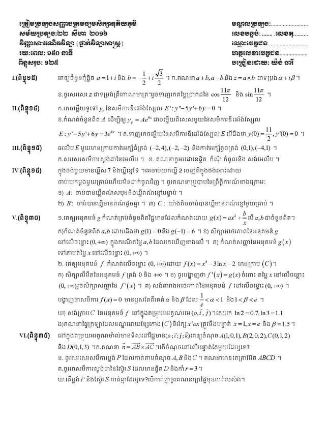 វិញ្ញសាត្រៀមប្រឡងសញ្ញាបត្រមធ្យមសិក្សាទុតិយភូមិឆ្នាំ២០១៦(ថ្នាក់វិទ្យាសាស្រ្ត) _Page_1