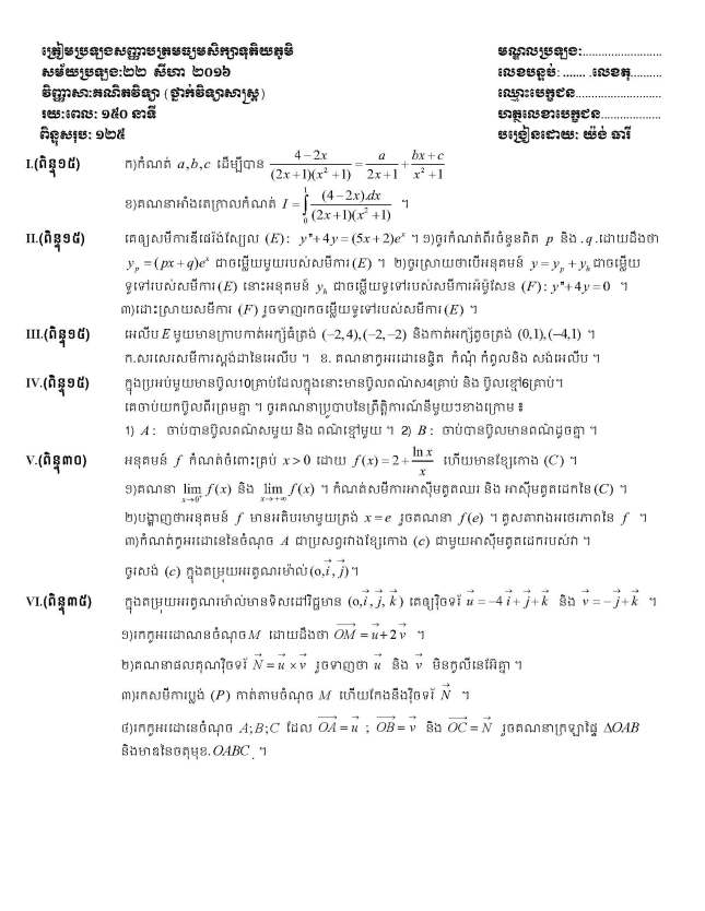 វិញ្ញសាត្រៀមប្រឡងសញ្ញាបត្រមធ្យមសិក្សាទុតិយភូមិឆ្នាំ២០១៦(ថ្នាក់វិទ្យាសាស្រ្ត) _Page_2